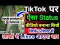 Download  How To Make Tik Tok Shayri Video | Tiktok Lyrics Video Kaise Banaye | Tik Tok Status Video MP3,3GP,MP4