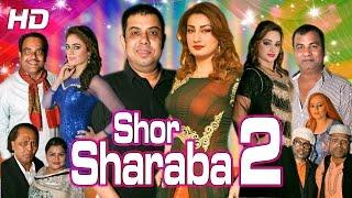 SHOR SHARABA 2 ( 2017 FULL DRAMA) - QISMET BAIG & NASEEM VICKY NEW STAGE DRAMA