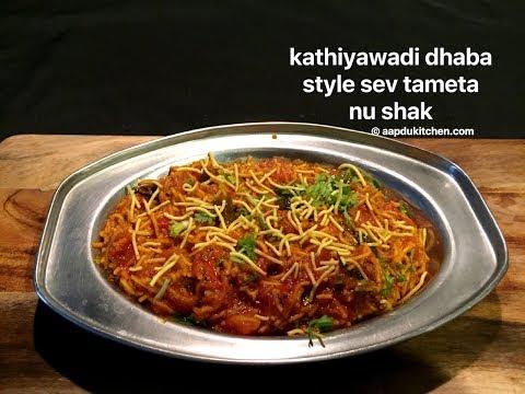 kathiyawadi dhaba style sev tameta nu shaak | sev tamatar ki sabji | gujarati sev tamatar ki sabji