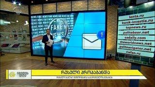 ყალბი ახალი ამბები  - რუსული პროპაგანდა
