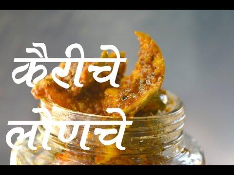 कैरीचं लोणचं | Kairiche Loncha Recipe In Marathi