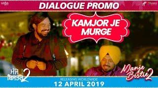 Kamjor Je Murge - Manje Bistre 2 - Punjabi Comedy Scene | Gippy Grewal | Gurpreet Ghuggi | BN Sharma