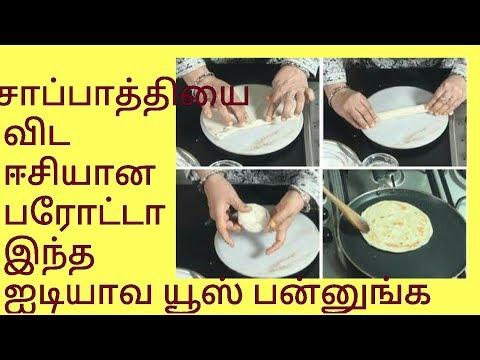 How to make parotta in tamil video /  ஹோட்டல் ஸ்டைல் பரோட்டா ஈஸி யா செய்வது எப்படி