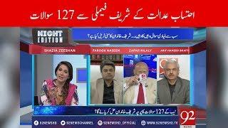 Night Edition | NAB Ask 127 Questions From Sharif Family | Zafar Hilaly | 19 May 2018 | 92NewsHD
