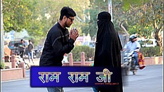 "saying to muslim girl ""Ram Ram Ji"" 