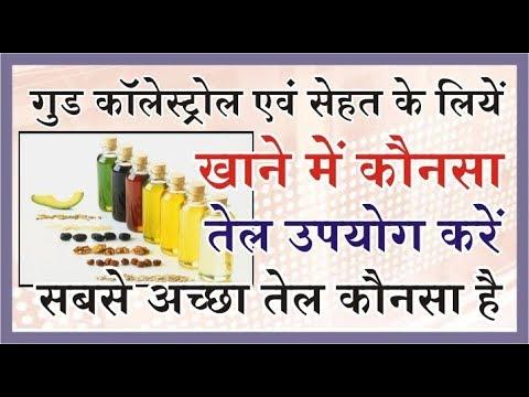 खाना पकाने का सबसे अच्छा तेल कौनसा है The Best Cooking Oils for Your Health and Heart | Hindi