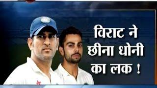 Cricket Ki Baat: Has Virat Kohli Taken MS Dhoni