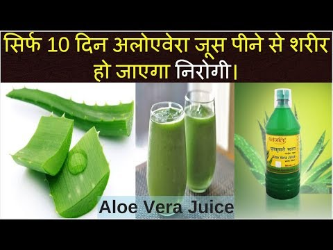 How To ? Aloe Vera Juice- 10 दिन लगातार पीने से होंगे चमत्कारिक फायदे।