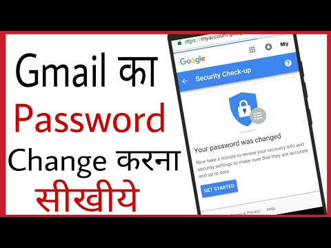 Gmail ka password kaise change hoga | how to change gmail id password in hindi