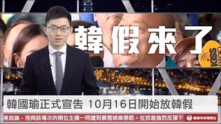 【央視一分鐘】韓國瑜宣布放韓假 高市議員要蔡英文一起請假|眼球中央電視台
