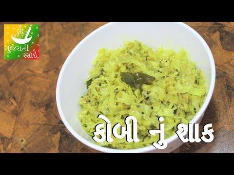 Kobi Nu Shaak | Recipes In Gujarati [ Gujarati Language] | Gujarati Rasoi