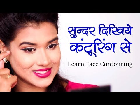 Face Contouring Tutorial (Hindi) - Face Contouring for Beginners