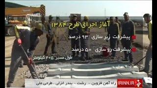 Iran Qazvin to Rasht to Bandar-e Anzali port railway 93 percent project progress
