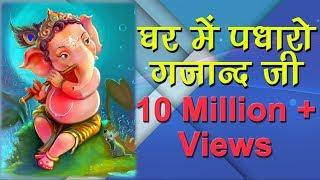 Ghar Mein Padharo Gajanand ji | घर में पधारो गजानंद जी मेरे घर में पधारो | Ganesh ji Bhajan