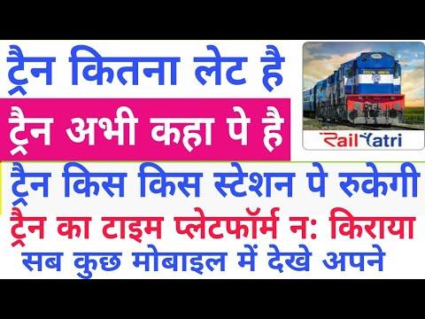 train kitna late hai | train abhi kaha pe hai | train live status | train kis kis stations pe rukegi