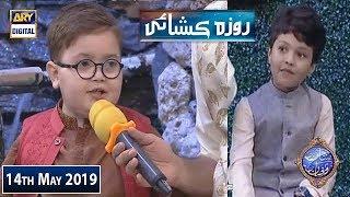Shan e Iftar – Roza Kushai - (Kids Segment) - 14th May 2019