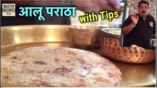 आलू पराठा बनाने का आसान तरीका   Aloo Paratha Recipe   Aloo ka Paratha   Punjabi recipes