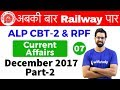 Download Video Download 10:00 AM - RRB ALP CBT-2/RPF 2018 | Current Affairs by Bhunesh Sir | December 2017 (Part-2) 3GP MP4 FLV