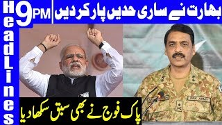 Pak Army warns India | Headlines & Bulletin 9 PM | 14 September 2019 | Dunya News