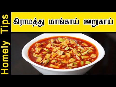 Mango pickle recipe in Tamil | மாங்காய் ஊறுகாய் செய்முறை | How to make mango pickle in Tamil