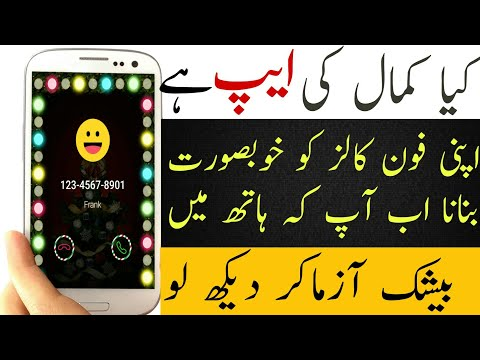 how to  change calling style on android ,no root, (power light) Urdu Hindi full tutorial
