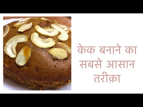 Pressure cooker me cake banaye in hindi / Without Oven Cake Recipe