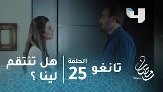 مسلسل تانغو - حلقة 25 - هل تنتقم لينا من فرح بعلاقتها مع حبيبها السابق؟
