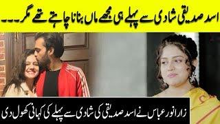 Zara Noor Abbas And Asad Siddiqui Met Secretly Before Marriage | FM | Desi Tv