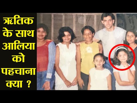 Xxx Mp4 Alia Bhatt Unrecognisable In Throwback Picture With Hrithik Roshan Check Out FilmiBeat 3gp Sex