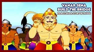 Ramayan - Vanar Sena Buildthe Bridge - Telugu