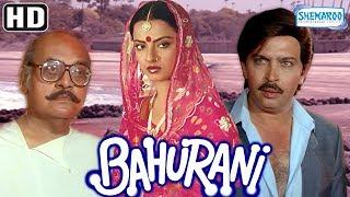 Bahurani (HD) - Rakesh Roshan | Rekha | Utpal Dutt - Superhit 80