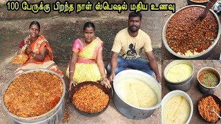 100 பேருக்கு பிறந்த நாள் ஸ்பெஷல் மதிய உணவு/சாம்பார் சாதம் சர்க்கரை பொங்கல் /Bisibelebath Rice Recipe
