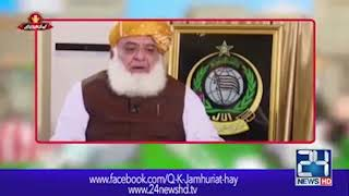 Maulana Fazal-ur-Rehman Farigh Waqt Main Kya Kartay Hain | Q K Jamhuriat Hai | 24 News HD