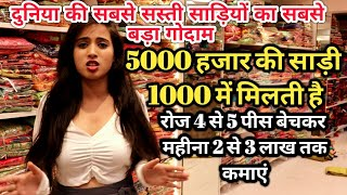 5000 की साड़ी 1000 में मिलती है।Latest sarees Collection।sarees wholesale market in surat