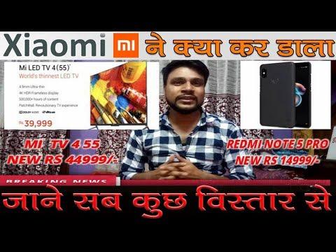Xiaomi ने MI FANS को दिया बड़ा झटका, जानिए सब कुछ विस्तार से, Redmi Note 5 Pro Price in India Hiked.