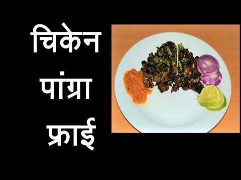 || Pangra Fry || पांग्रा फ्राई. Nepali Dish