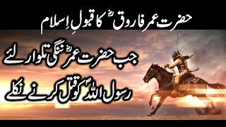 Hazrat Umar Farooq R Ka Qabool Islam | True Story of Umar Ibn Al-Khattab R Accepting Islam