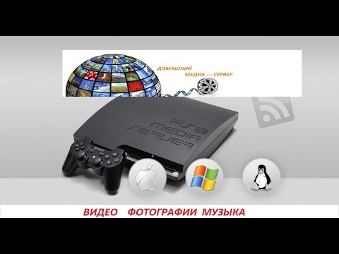 PS3 Media Server (Домашний Медиа-сервер)