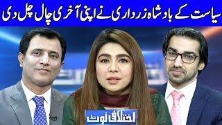 Ikhtilafi Note With Ume Rabab | 14 December 2018 | Dunya News