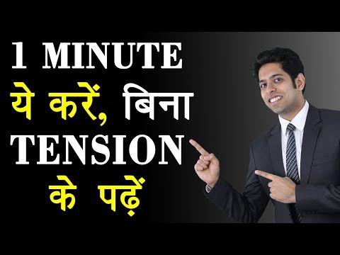 पढ़ने से पहले ये करें   Motivational Video for Students in Hindi