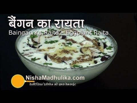 Baingan Ka Raita Recipe - Eggplant Raita recipe