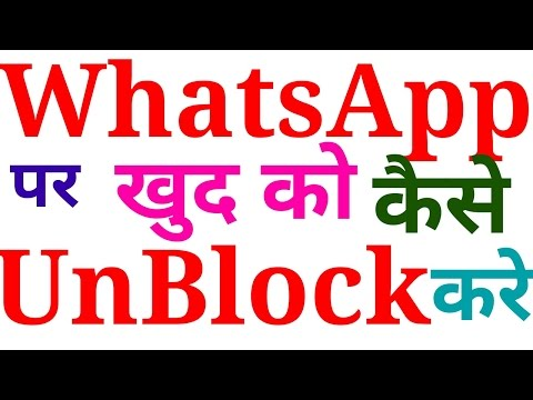 WhatsApp Par Kisi Ne Block Kar Diya to Uska Online Status