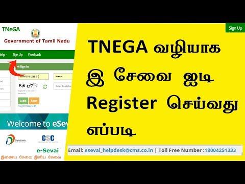 TNEGA l HOW TO REGISTER E SEVAI ID l TAMILANDU l tnesevai.tn.gov.in