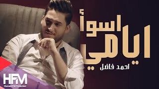 احمد فاضل - اسوأ ايامي ( افتر بية الوكت ) | 2019 Ahmed Fadil Aswaa Aiamy