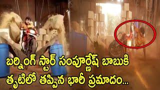 Burning Star Sampoornesh Babu met with an Major Accident    Popcorn Media