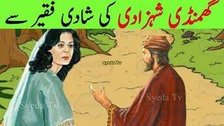 Ghamndi Shehzadi ki shadi Faqeer se    Princess Story   Rajkumari ki shadi    شہزادی کی شادی فقیر سے