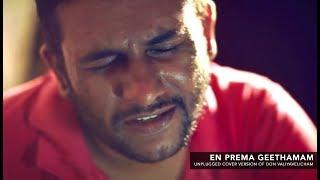 En Prema Geethamaam | Unplugged | Don Valiyavelicham | New Malayalam Christian Song ©
