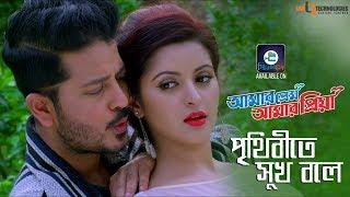 Prithibite Sukh Bole | Imran & Kheya | Arju | Pori Moni | Amar Prem Amar Priya Bengali Movie 2018