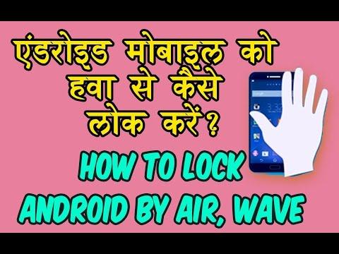 How to Unlock your Android by Air or Wave-Hindi Tutorial ( फ़ोन को हवा और इशारे से  कैसे  लॉक करें ?)
