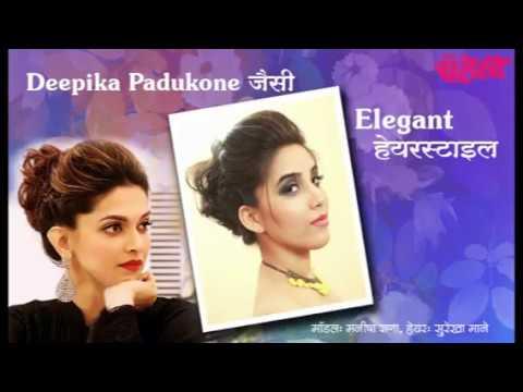 Elegant Hairstyle Like Deepika Padukone (दीपिका पदुकोण जैसी एलिगेंट हेयर स्टाइल)